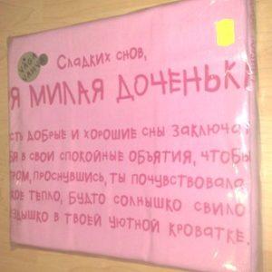 Kallis Tütreke VENE KEELES, Tekikott 102×120 ja Padjapüür 40×50 roosa